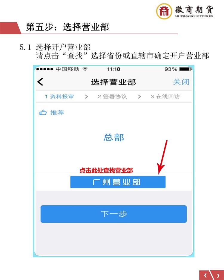 手机期货开户流程_10.jpg